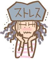 ストレスは育毛の大敵